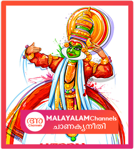 Malayalam Channel Packages